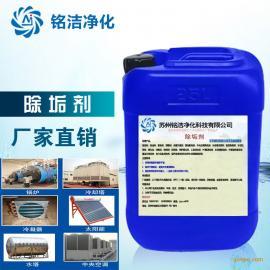 循环冷却水处理除垢剂 锅炉 冷却塔 中央空调管道水垢清洁剂 水垢