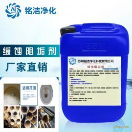 缓蚀阻垢剂 循环水处理除垢剂 去除水垢 金属管道防腐蚀 缓蚀剂
