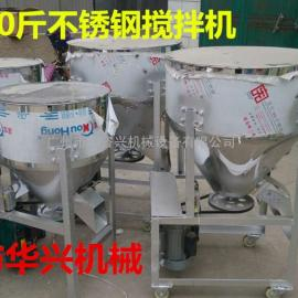 家用立式小型养殖饲料拌料机不锈钢搅拌机桶食品搅拌桶混合机