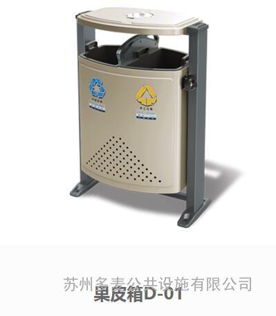 苏州垃圾桶厂家-苏州垃圾桶-苏州垃圾桶生产厂家