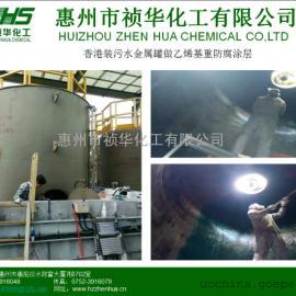 金属罐乙烯基重防腐项目----香港特区