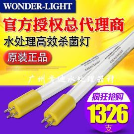 美国WONDER-LIGHT 原装正品紫外线杀菌灯管 石英玻璃材质杀菌灯