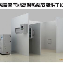 茶叶烘干机空气源高温热泵烘干设备农副产品热泵烘干设备