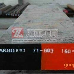 供应NAK80模具钢价格
