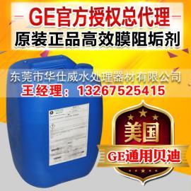 华北区总代理美国GE阻垢剂MDC151反渗透设备