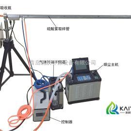 KGH-6070固定污染源耐高温四合一烟气采样枪