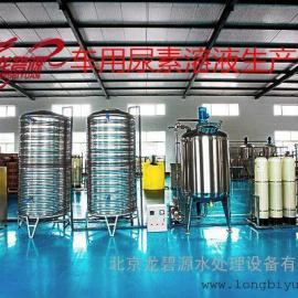 车用尿素生产设备、玻璃水生产设备、防冻液生产设备