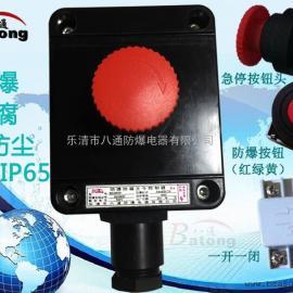 380V防爆防腐控制按钮 BZA8050-A1