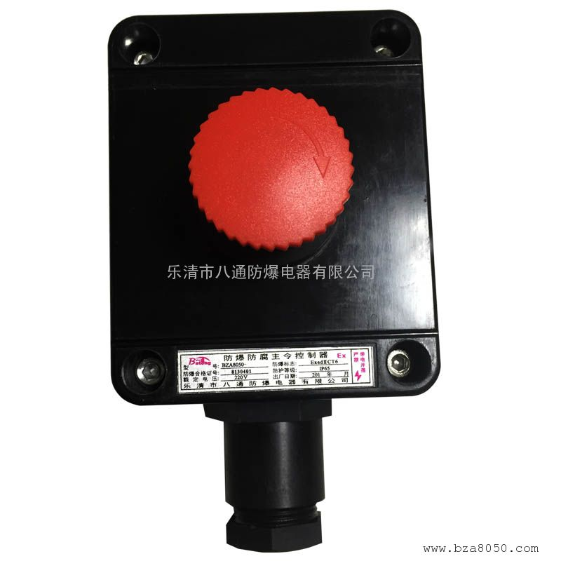 BZA8050-A1防爆防腐主令控制器哪里能买到