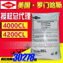 上海特价供应 罗门哈斯混床阴树脂4200CL 除盐混床处理阴树脂