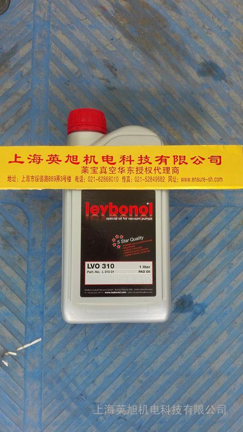 供应莱宝真空泵油LVO310