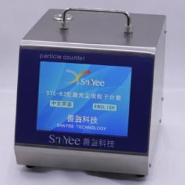 激光尘埃粒子计数器SYE-B2