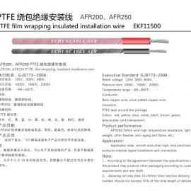 PTFE绕包绝缘安装电缆线AFR200℃/250℃