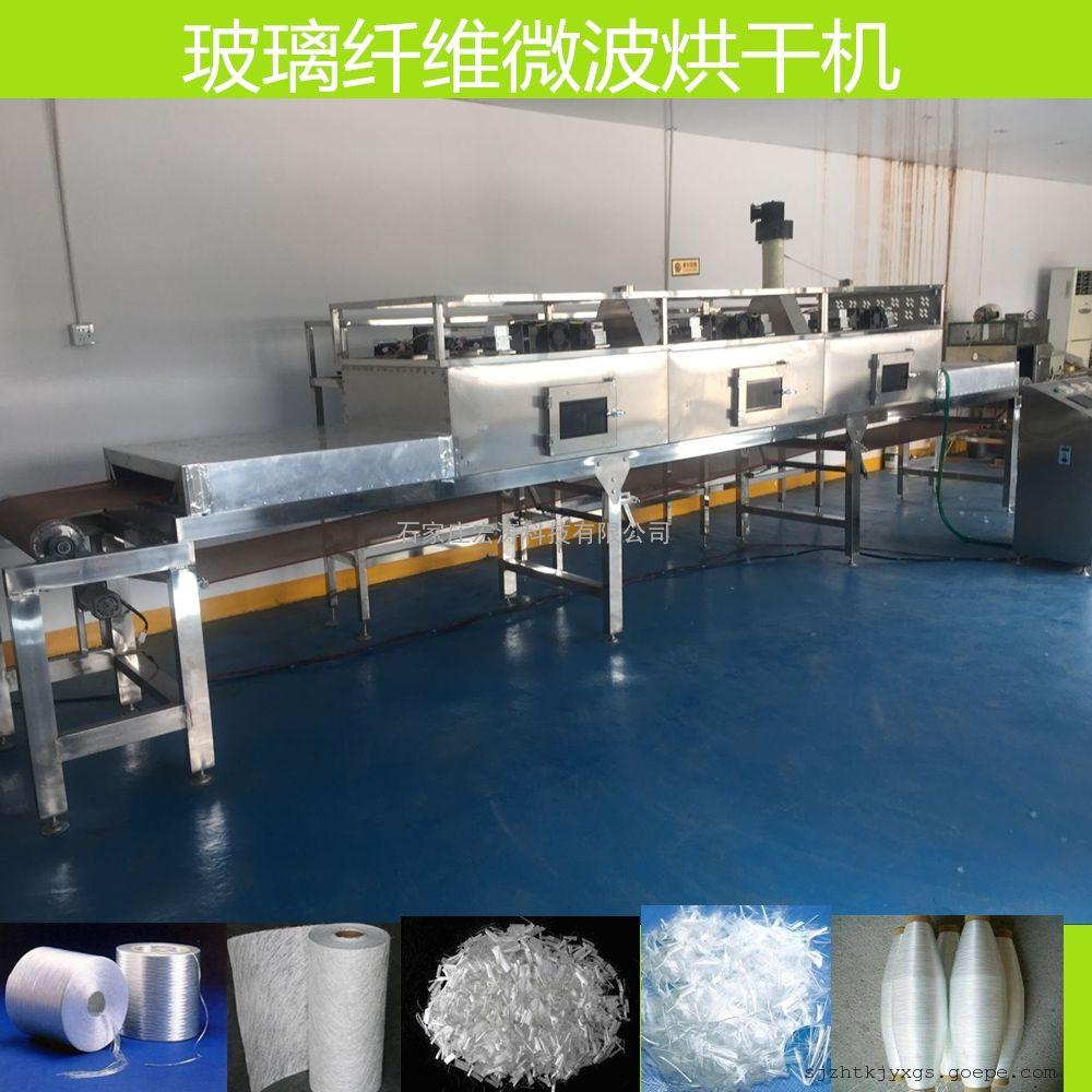 厂家直销玻璃纤维微波干燥机