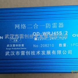 武汉雷创-电源+网络二合一防雷器OD-WRJ45S/2