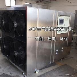 厂家销售消失模空气能热泵烘干机