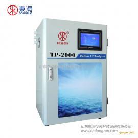 环保认证产品TP-2000在线总磷分析仪