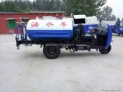 时风三轮洒水车小型三轮洒水车生产厂家三轮洒水车
