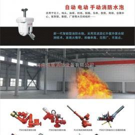 手动 自动消防水炮 智能灭火装置