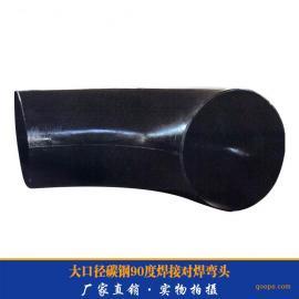 DN800对焊碳钢弯头 90度无缝冲压弯头