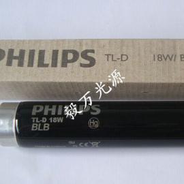 飞利浦紫光灯TL-D 18W BLB标准光源箱UV灯管