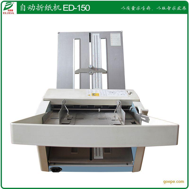 茂名自动折纸机|茂名信函自动折页机|栅栏式说明书折纸机