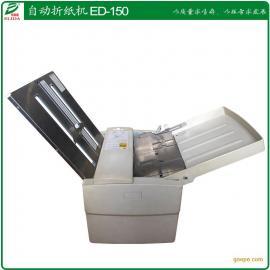 云浮自动折纸机|云浮自动折页机|云浮折纸机|云浮折页机