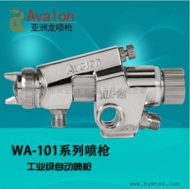 avalon亚洲龙WA-101自动油漆喷枪 空气自动喷油枪