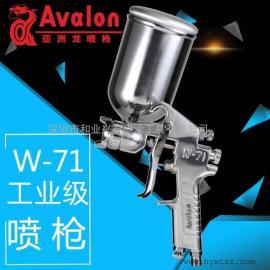 avalon台湾 亚洲龙W-71喷枪上下壶气动油漆喷枪