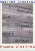美国陶氏化学国内授权经销商walocel CRT系列高纯度羧甲基纤维素