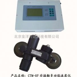 非接触多功能速度仪 型号:CTM-8F