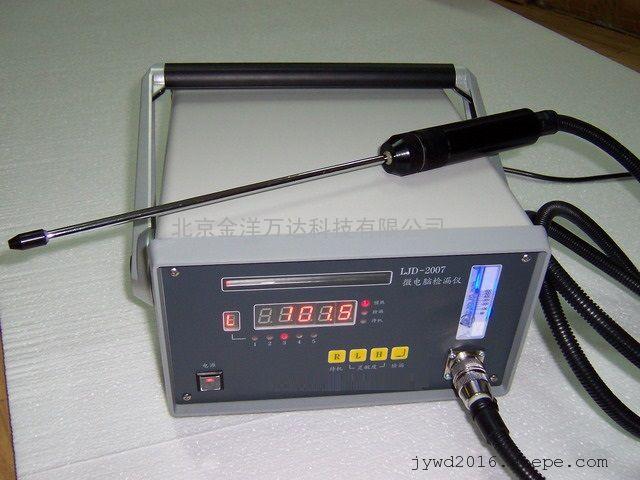 微电脑冷媒检漏仪 型号:LJD-2007