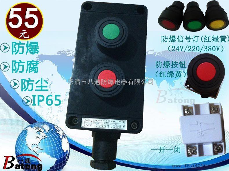 380v 10A防爆防腐主令控制器