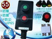 库存防爆防腐主令控制器BZA8050