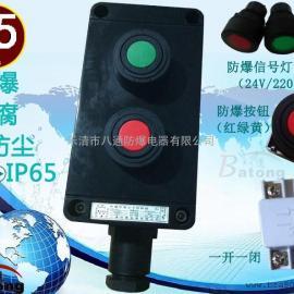 BZA-8050-A2防爆防腐控制按钮