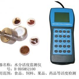 手持式水分活度仪H-BD5MS2100北斗星厂家供应