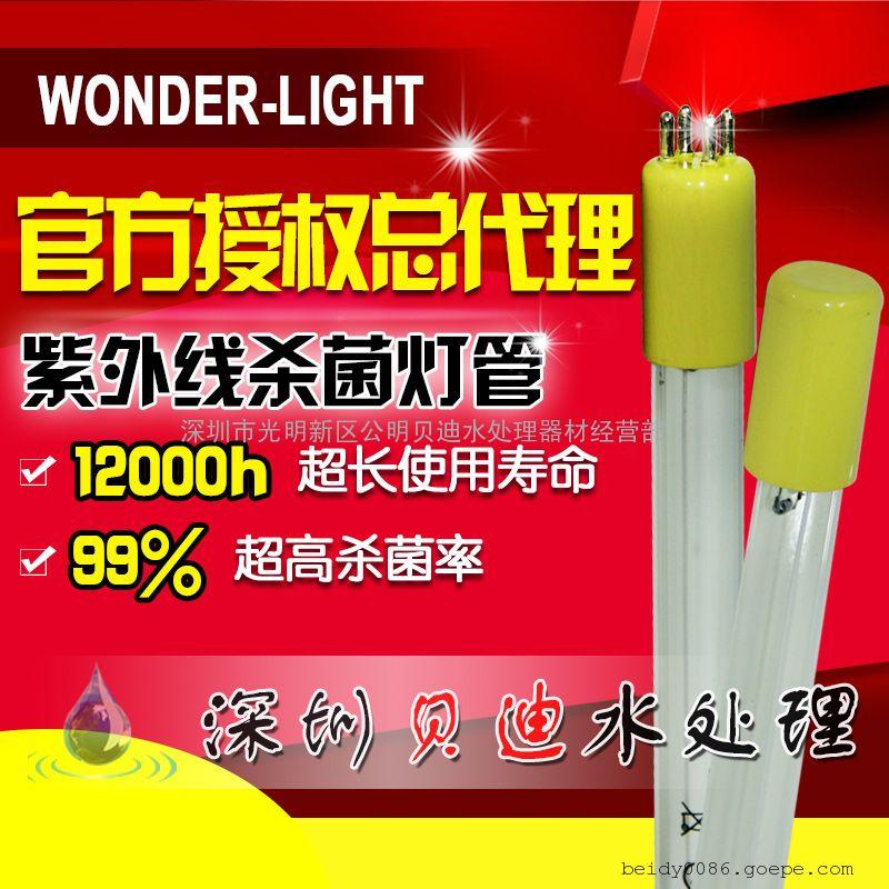 一级代理美国WONDER杀菌灯管GPH843T5VH/LS/40W 广东代理商