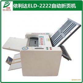 中山折页机/中山自动折页机折纸机/说明书自动折纸机