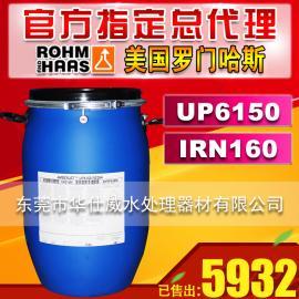直供美国【陶氏树脂】UP6150半导体行业专用抛光混合树脂