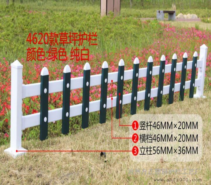 巢湖塑钢草坪围栏厂家直销价格批发价格是多少钱