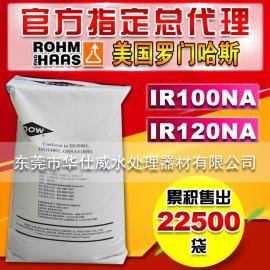 中国区域代理美国罗门哈斯阳树脂IR120NA除盐混床树脂