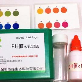 深圳绿生态氨氮水质检测盒 亚硝酸盐水质测试盒 PH水质试剂盒