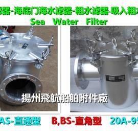 供应飞航B型海水滤器,直角海水滤器-厂家直销
