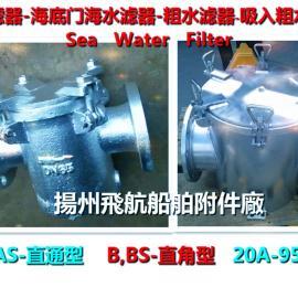 CB/T497-94吸入粗水滤器,吸入海水滤器