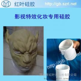 影视特效化妆人体硅胶