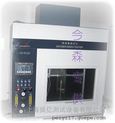 KS-653B氧指数测定仪 智能型氧指数测定仪