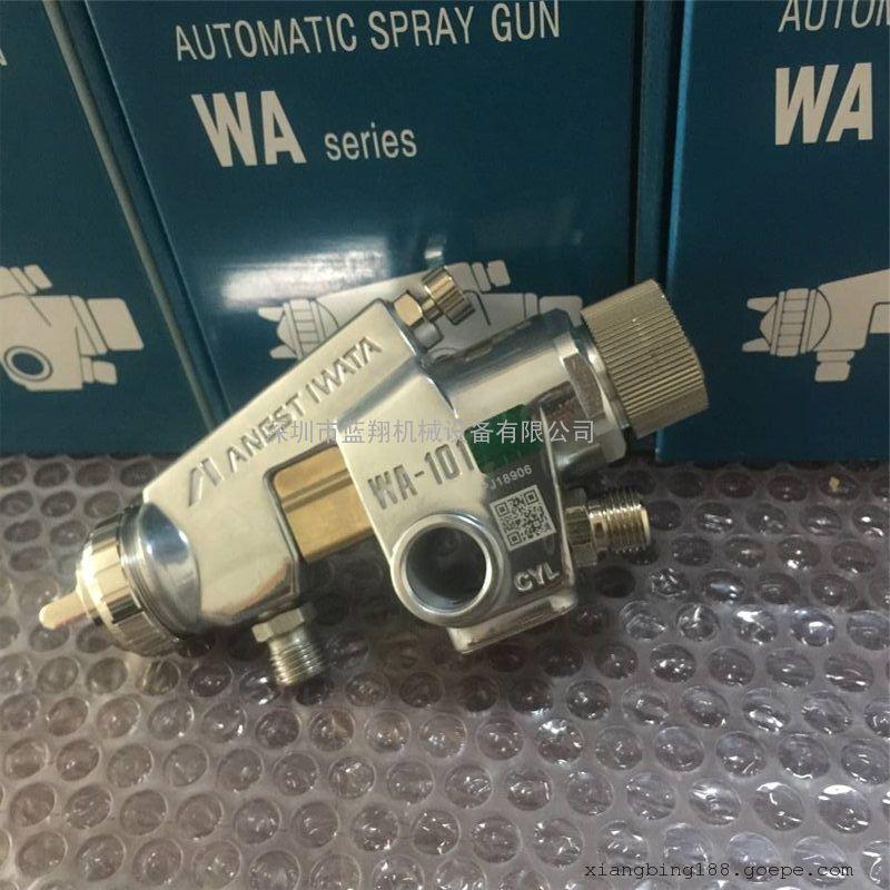 喷枪 油漆喷枪 自动油漆喷枪 岩田WA-101自动油漆喷枪