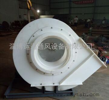 PP塑料防腐离心风机/塑料F4-72离心风机