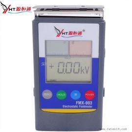 源恒通FMX-003静电场测试仪红外静电测试仪电压检测仪