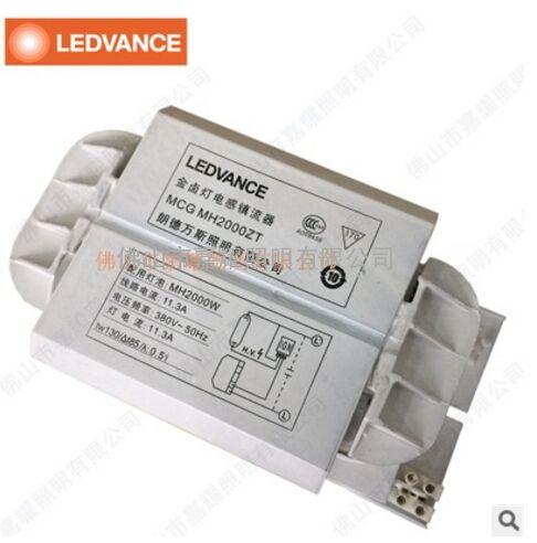 朗德万斯/欧司朗2000W触发器